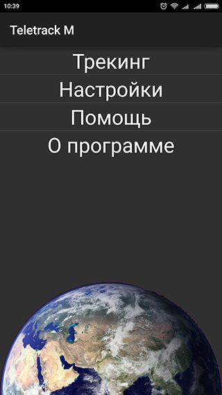 screenshot_2016-01-12-10-39-52_ua.com.autovision.teletrackm.png