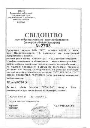 сертификат взрывозащищенности на датчик уровня топлива Эпсилон
