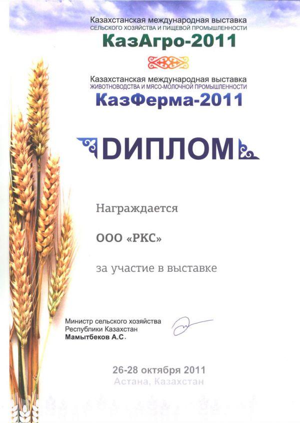 Диплом выставки KazAGRO-2011