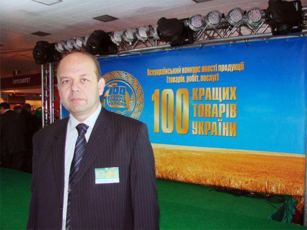 100 лучших товаров Украины 2009 фото